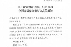 安顺市公民献血委员会办公室拟申报2018-2019年度全国无偿献血先进赞誉名单的公示