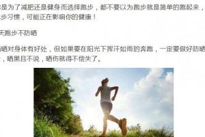 跑步6个坏习惯不只肥没减掉还会缩短你生命的长度!