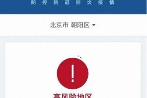 一觉醒来要阻隔14天北京朝阳区成为全国仅有高风险区域
