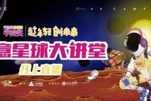 """终于等到你!毓婷X学院奖线上巡讲正式启动,首战告捷!"""""""