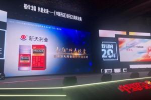 """荣耀之夜!和颜®坤泰胶囊喜获""""2019-2020年中国药店店员推荐率最高品牌""""!"""
