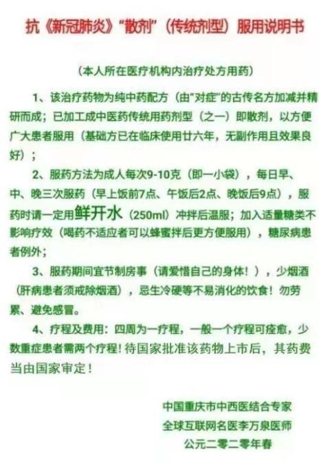 中西合力 消灭新冠(我国中西医专家——李万泉大夫)