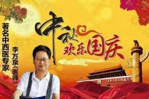 中西合力 消灭新冠 (我国中西医专家——李万泉大夫)
