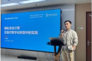 翼方健数许晓峰:隐私安全计算助力未来医疗创新创业